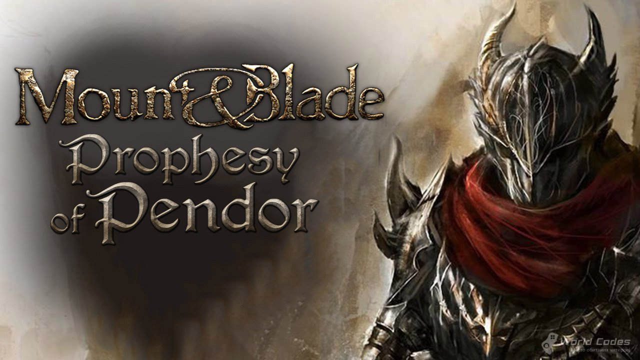 Mount & Blade - Prophesy of Pendor